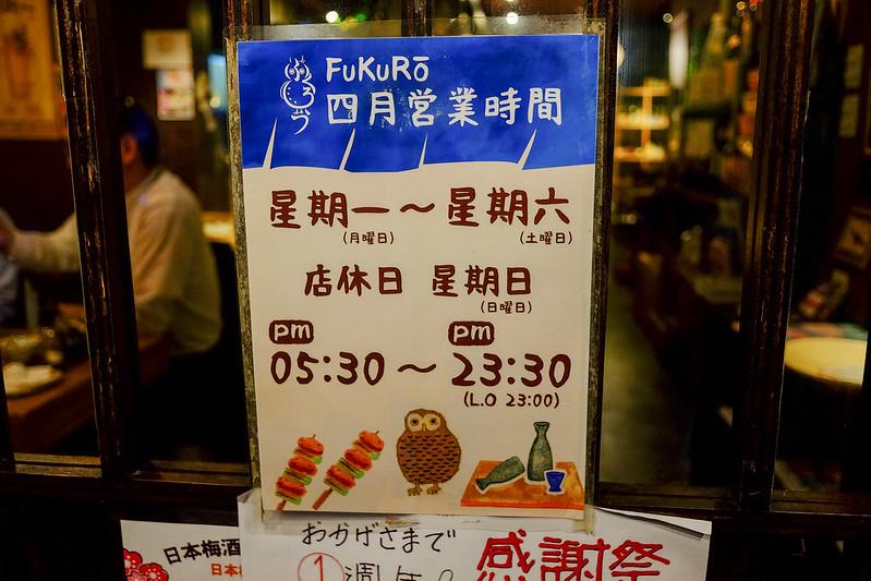 台北|Fukuro 貓頭鷹居酒屋