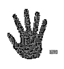 Holy Quran 75:2-5 (Ahmadzeid) Tags: man art geometric design hand god islam fingers style lord palm holy human squared fingertips allah islamic imitation quran kufi