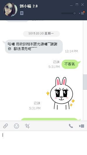 劉怡妙感謝Line