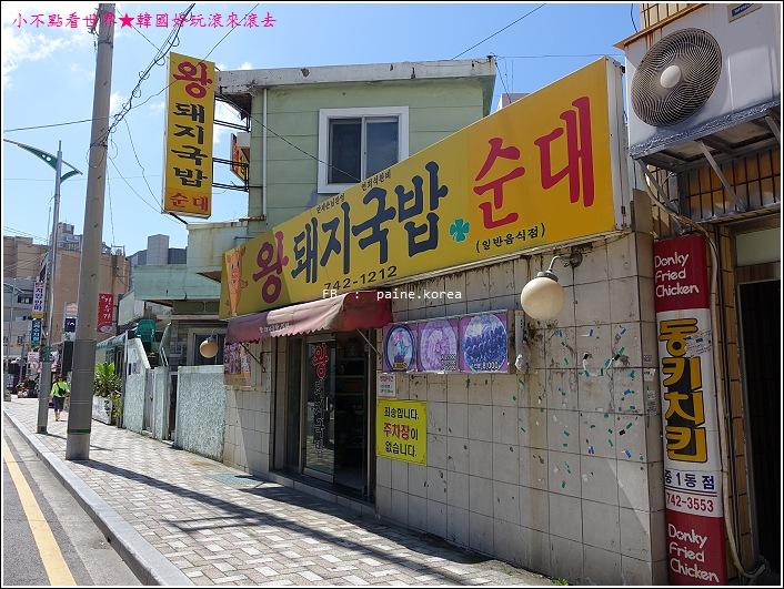 海雲台王豬肉湯飯 (2).JPG