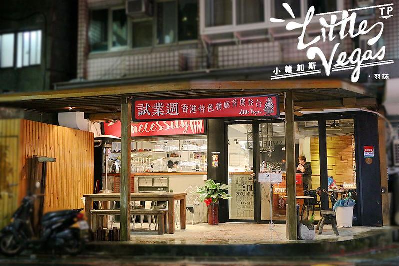 Little Vegas Taipei 小維加斯002