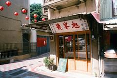 (Bread+) Tags: fuji natura 400 fujifilm xtra classica