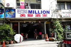 Restoran Million  (bellaphon) Tags: food restaurant chinese pork lard million kualalumpur  misua  meesuah jalanipoh millionrestaurant henghua jalantiong  restoranmillion  morelard
