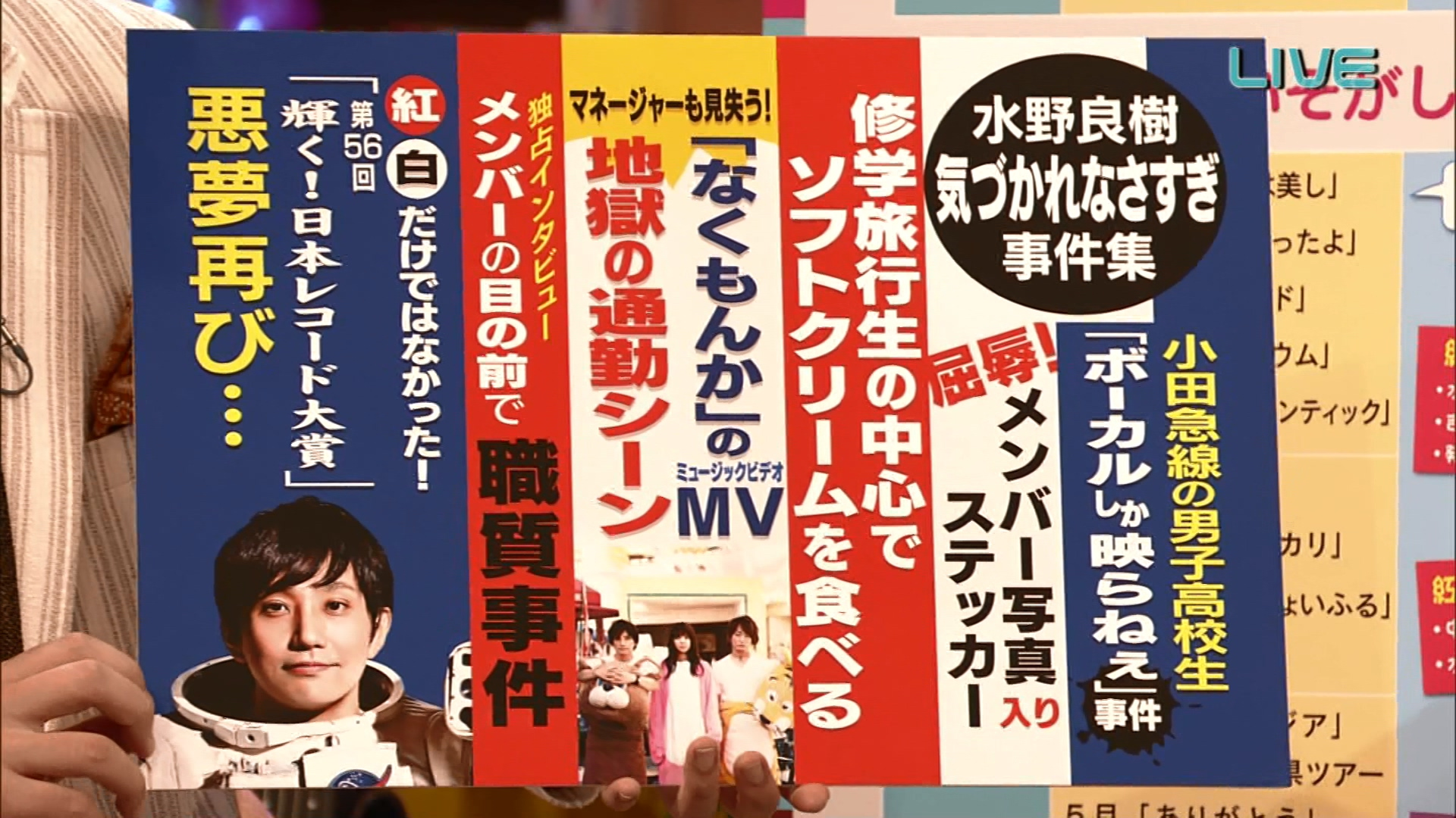 2016.03.20 いきものがかり - いきものがかりの10年がかり(MJ Presents).ts_20160321_015130.881