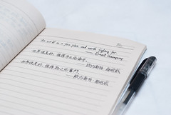 /About the World (KAMEERU) Tags: english writing traditional chinese quotes ernest hemingway multilingual simplified