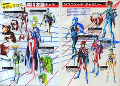 Tomonori Kogawa Super Dimension Cavalry Southerncross Characters (yuiyuasa) Tags: marie cross dana super southern dimension cavalry robotech zor kogawa tomonori danasterling robotechmasters marieangel novasatori mariecrystal