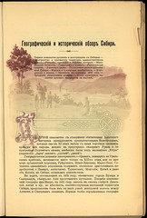 1900.      __011 (Library ABB 2013) Tags: railway 1900 nlr    nationallibraryofrussia