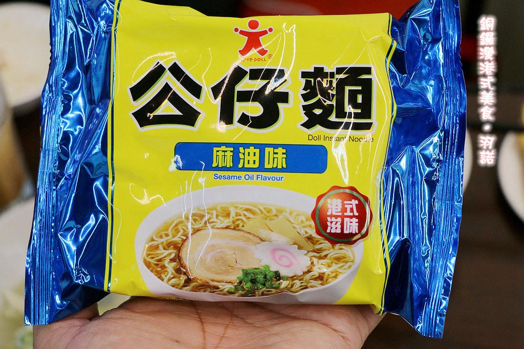 銅鑼灣港式美食138