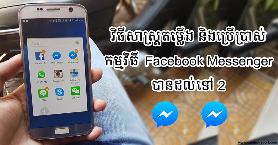 វិធីសាស្រ្តក្នុងការប្រើប្រាស់គណនី Facebook Messenger ដល់ទៅ 2 នៅលើទូរស័ព្ទ Samsung!