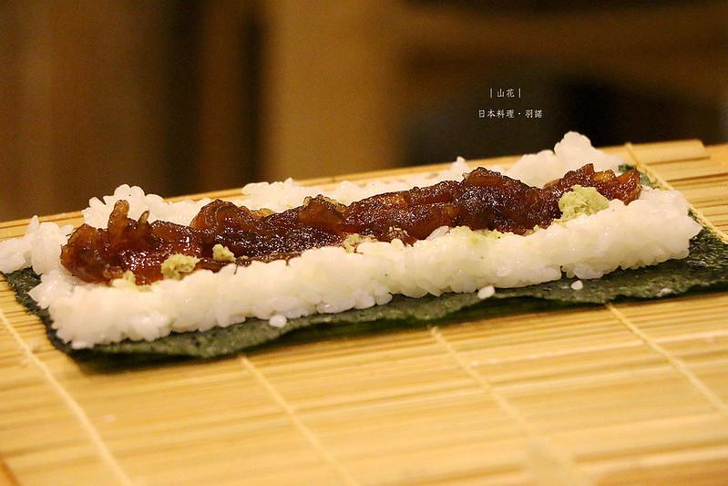 山花日本料理238