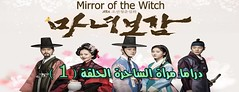 Mirror of the Witch Episode 1    1  (nicepedia) Tags: 1 mirror video witch live watch korean online series drama episode episode1 the youtube  of        1 mirrorofthewitch seriesmirrorofthewitch  mirrorofthewitch   mirrorofthewitch1 mirrorofthewitchepisode1 mirrorofthewitch1 seriesmirrorofthewitch1 seriesmirrorofthewitchepisode1 1 1 mirrorofthewitch1 mirrorofthewitch1 1 1