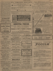 1897_174  __4 (Library ABB 2013) Tags: tomsk 1897 oldnewspaper     bayejoseph
