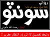 Sonto (weekly.sonto) Tags: newspaper weekly akhbar sindhi sonto rehmatullah manjothi