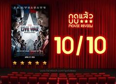 กัปตัน อเมริกา : ศึกฮีโร่ระห่ำโลก / Captain America: Civil War review