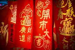 GTJ-2016-0205-4 (goteamjosh) Tags: asia taiwan streetphotography newyears taipei tradition   dihuastreet  datong lunarnewyear  springfestival dadaocheng    sharksfin dihua  taiwanesehistory mulletroe  traditionalmarket     taiwaneseculture
