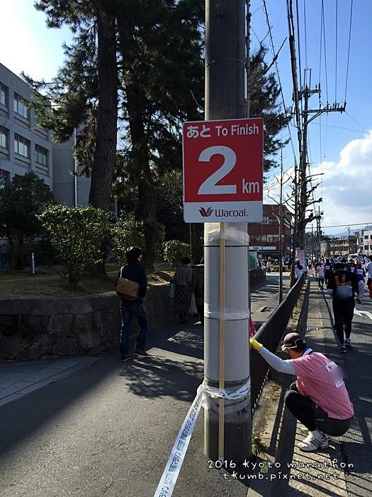 2016京都馬拉松18.JPG