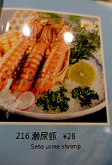 Seto Urine Shrimp (cowyeow) Tags: guangzhou china food english strange menu asian restaurant weird funny asia chinesefood dumb chinese bad shrimp meat wrong guangdong engrish stupid seafood wee oops urine piss wtf chinglish sick funnysign funnymenu fail chinesemenu funnyenglish badmenu wrongmenu funnychina chinesetoenglish stupidchina