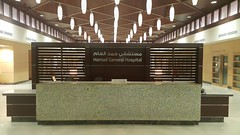 Hamad General Hospital Lobby, Doha, Qatar . (Feras.Qadoura) Tags: hospital general corporation medical hamad hmc doha qatar       hgh