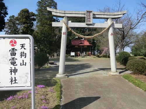 天狗山雷電神社