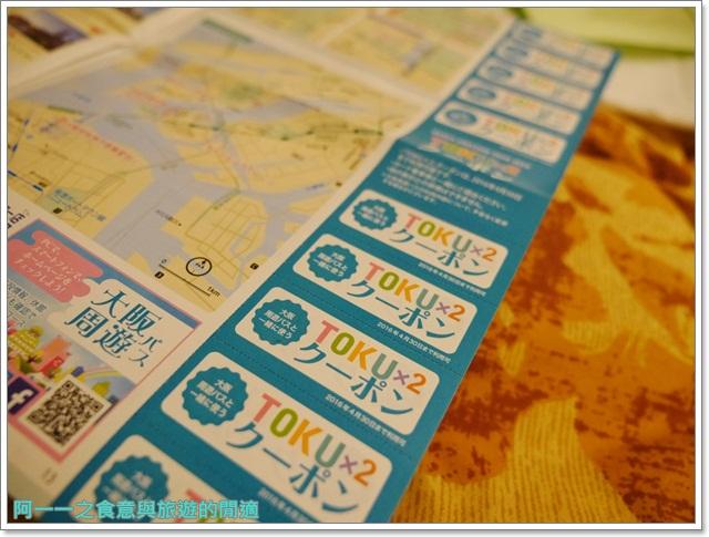大阪周遊卡.懶人包.景點規劃.美食推薦.免費景點.日本旅遊image011
