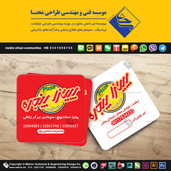 # #  #  #  / # - # / #   #_   #_ #  #  #  #_   # #mahna #advertising #design #art #iran #pack #packing #pizza #nuget #hamburg (mahna.company) Tags: art advertising design iran packing pizza pack hamburger     mahna   nuget