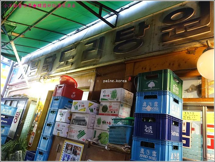 鐘路雞林辣雞湯 (2).JPG