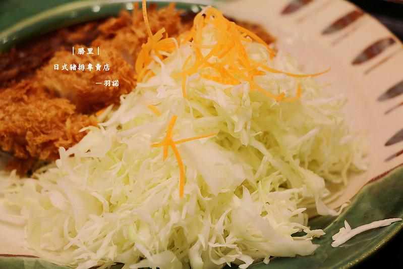 勝里日式豬排專賣店109