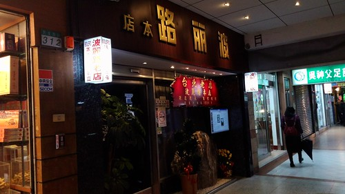 波麗路西餐廳 – 牛舌好吃到令人感動!見證大稻埕歷史的台灣第一家西餐廳