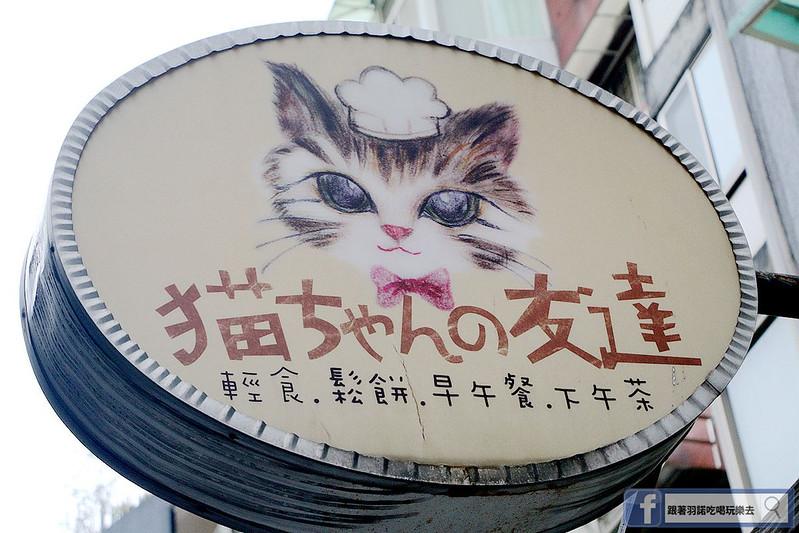 貓咪先生的朋友01