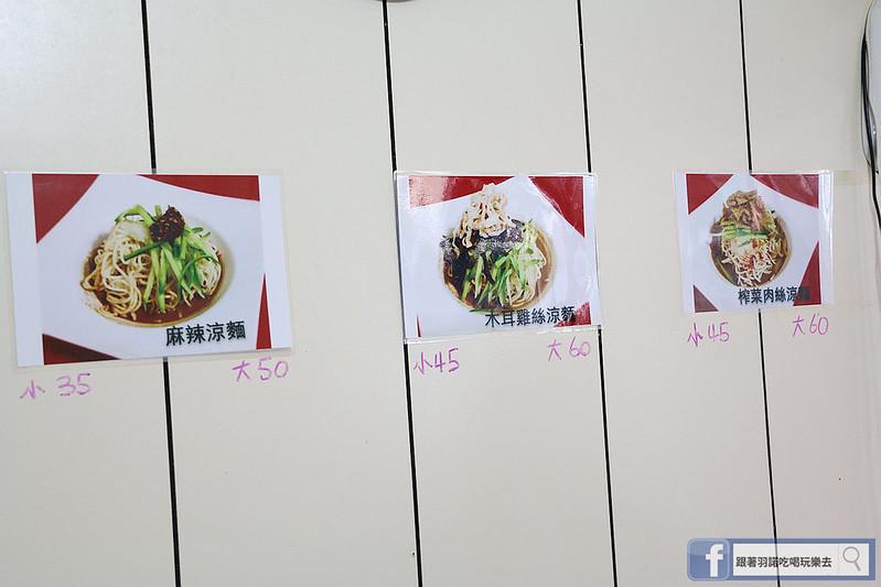 宜蘭小吃川味涼麵27