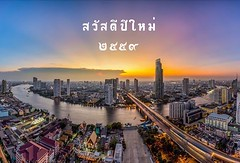 สวัสดีปีใหม่ ปี ๒๕๕๙  ขอให้ทุกๆท่านมีแต่ความสุข ความเจริญ  คิดสิ่งใดสมความปรารถนา ร่ำรวยความสุขและเงินทอง  #ปีใหม่ #ปีใหม่ไทย #ปีใหม่2559 #happythailandnewyear