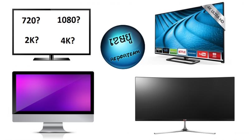 តើអេក្រង់មានកម្រិត 720p, 1080p, 2K និង 4K ខុសប្លែកគ្នាអ្វីខ្លះ?