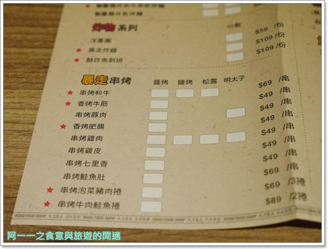捷運南京復興站美食.爆走食鋪.牛肉麵.串燒.炸雞.聚餐image012