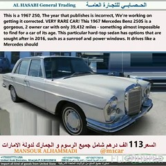 White 1967 Mercedes-Benz 250 This is a 1967 250, The year that publishes is incorrect, We're working on getting it corrected. VERY RARE CAR! This 1967 Mercedes Benz 250S is a gorgeous, 2 owner car with only 39,432 miles - something almost impossible to fi (mansouralhammadi) Tags:            fromm1carusatoworld