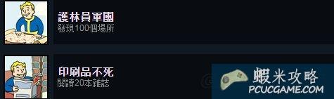 異塵餘生4 Steam成就達成圖文攻略