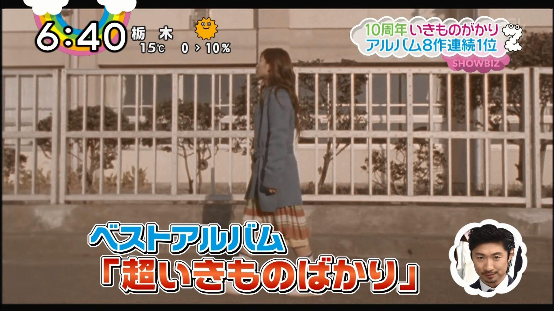 2016.03.22 10周年 いきものがかり - アルバム8作連続1位(ZIP!).ts_20160322_140713.262