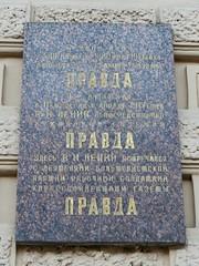 Pravda (neppanen) Tags: stpetersburg russia pravda pietari venj discounterintelligence sampen