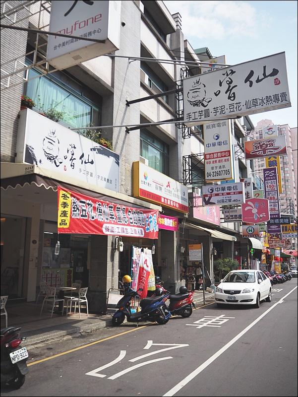 嚐仙手工芋圓芋泥專賣店