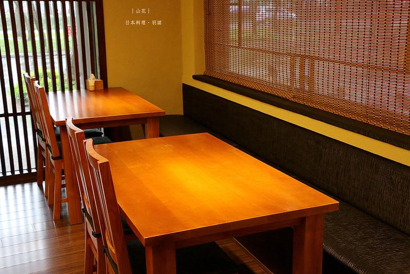 山花日本料理328