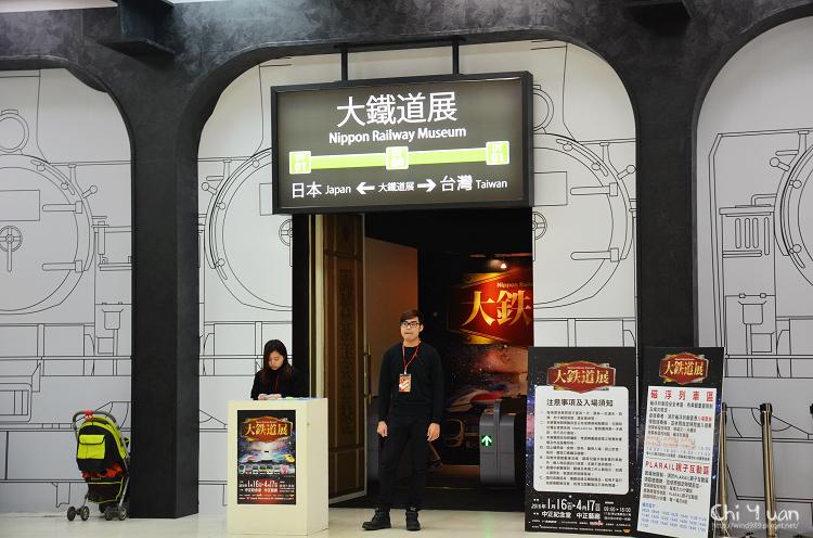 大鐵道展02.jpg