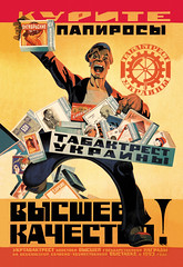 cigarette ads - soviet time - 1920-29 (sonobugiardo) Tags: red advertising design workers graphics russia union communist commercial soviet russian cyrillic comrade scd rus jpp