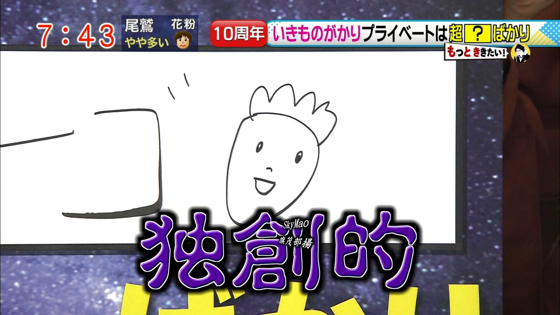 2016.03.28 いきものがかり(ドデスカ!).ts_20160328_141530.851