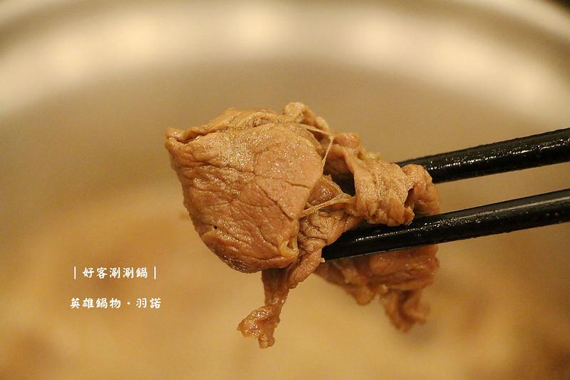 好客涮涮鍋 英雄鍋物086