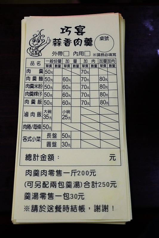 巧宴蒜香肉羹34