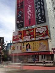 Advertisement tower, Tokyo, Japan, 2014 (mrshibuyaboy67) Tags: city tower japan tokyo crossing kanji advertisements hiragana katakana