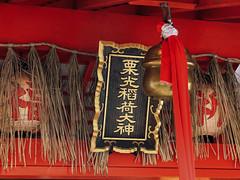 (Carl_W) Tags: travel red japan canon eos kyoto kiyomizudera kyotocity 550d canoneos550d eos550d 550dcanon