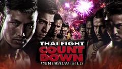 สุดสาคร ส.กลิ่นมี 8/8 ไทยไฟท์ล่าสุด รอบชิง 31 ธันวาคม 2558 THAI FIGHT COUNTDOWN - YouTube