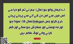 Surah Al-Baqrah Verse No 254 (faizme28) Tags: alquran albaqrah