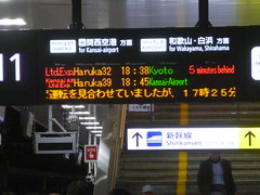 Platform 11 (seikinsou) Tags: travel winter sign japan train spring platform railway jr haruka shinkansen shinosaka