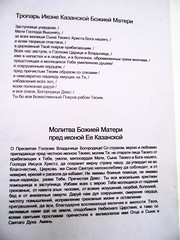 Казанская Божия Матерь текст 2